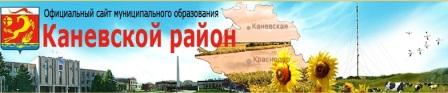 Администрация МО Каневской район